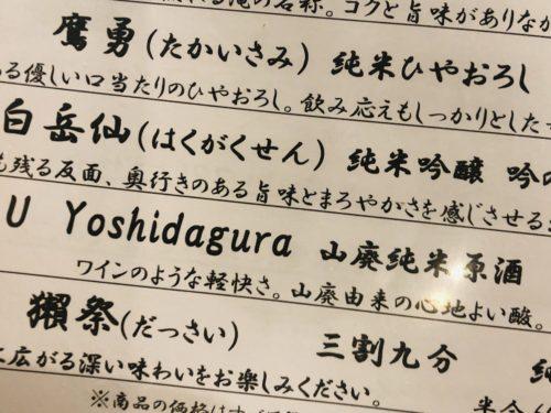 U Yoshidagura 山廃純米原酒